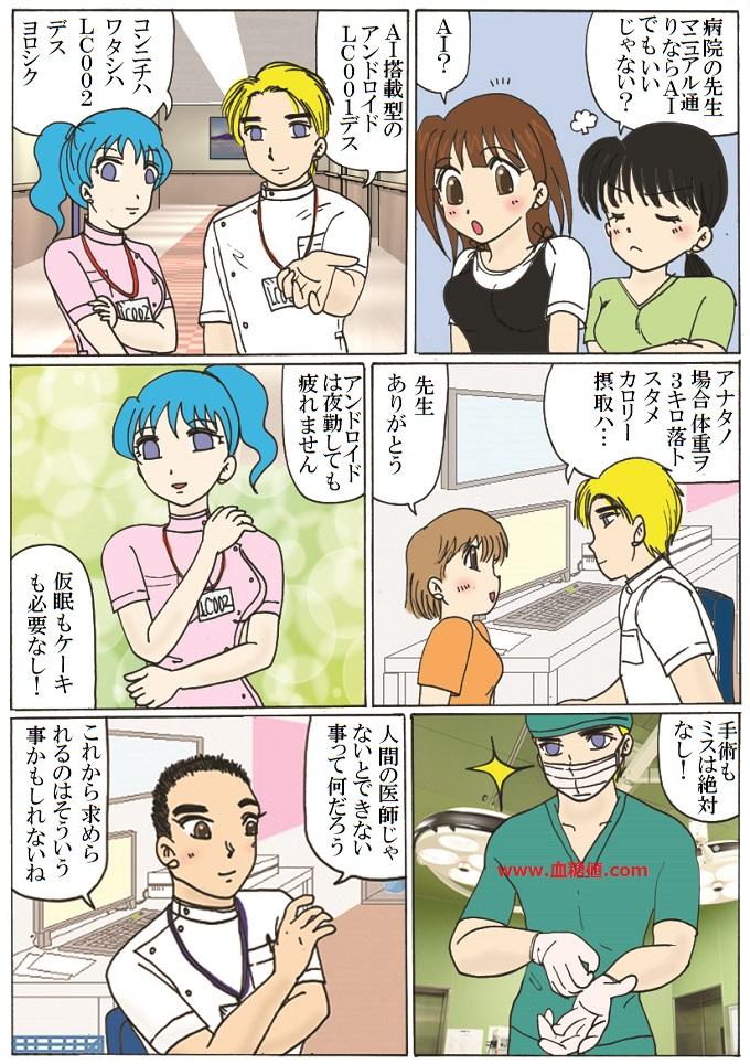 AIアンドロイドドクターの漫画