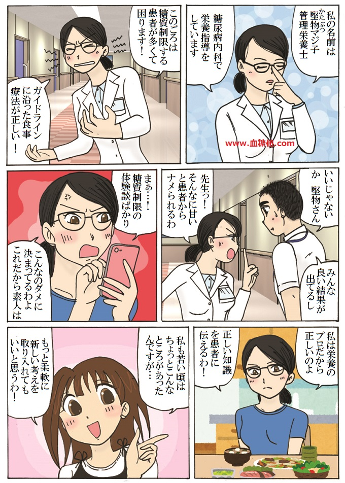 頭の固い管理栄養士さんの漫画