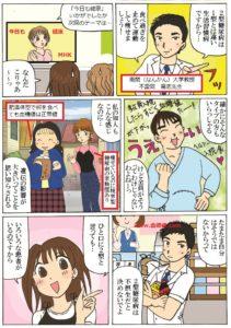 2型糖尿病差別がテーマの漫画