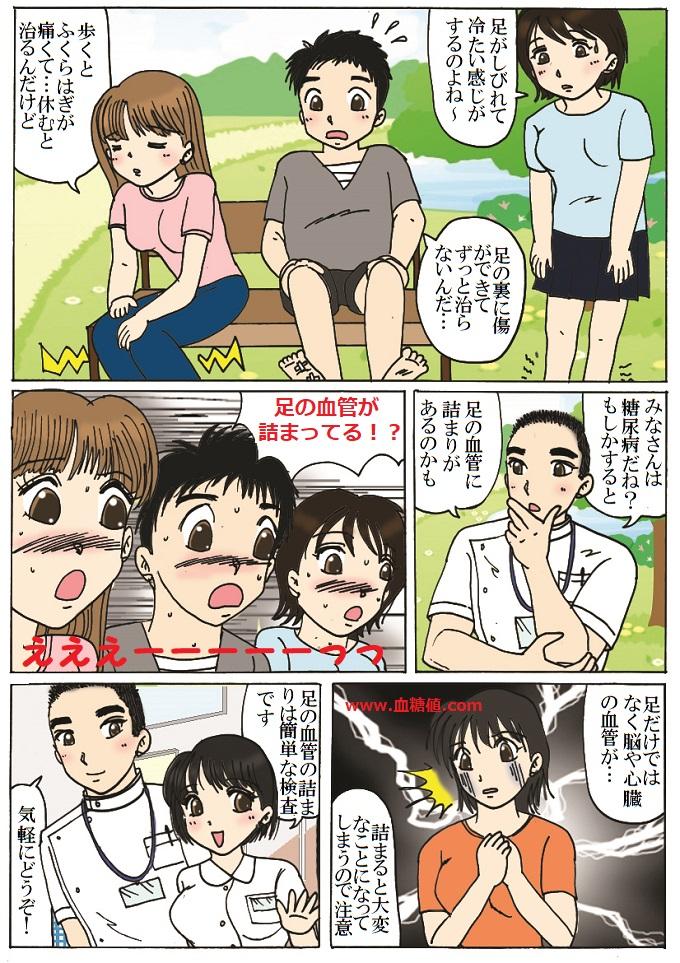糖尿病患者に多い閉塞性動脈硬化症に関する漫画