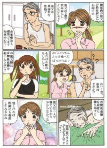 夜間低血糖の危険性を説明した漫画