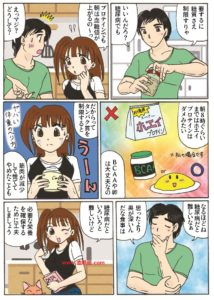糖尿病患者はプロテインでも高血糖になるという内容の漫画