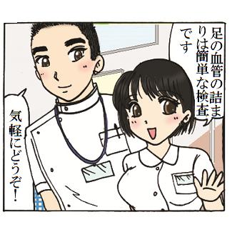 糖尿病内科の医師と看護師