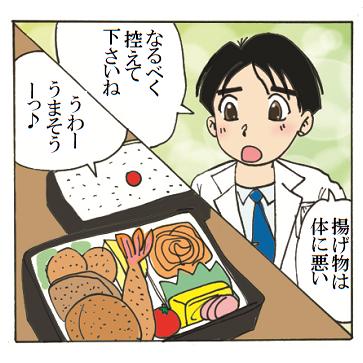 医師のある日のお弁当