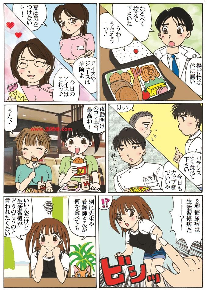 医師と看護師の不健康な食生活に関する漫画