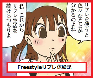 Freestyleリブレ体験記カテゴリへのリンク