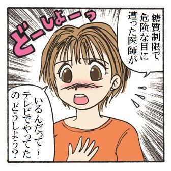 日比野佐和子医師の「世界仰天ニュース」を見て動揺している女性