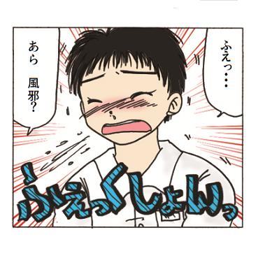 くしゃみをする男の子