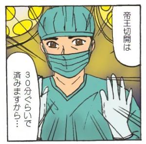 帝王切開をする医師