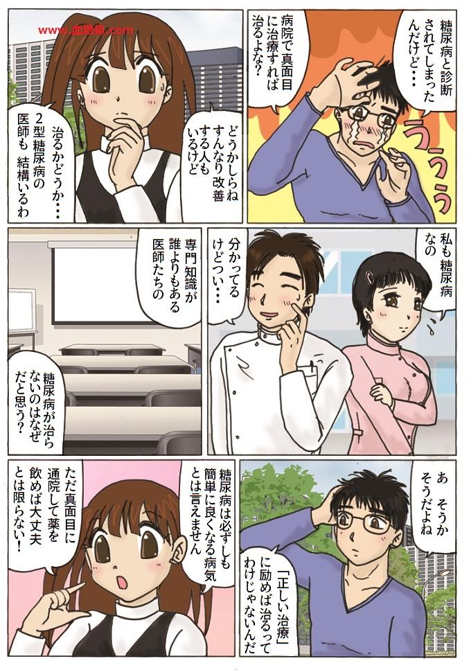 真面目に糖尿病を治療すれば治るのかという漫画