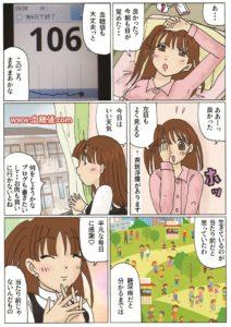 毎朝目が覚めて目が見える喜びを描いた漫画
