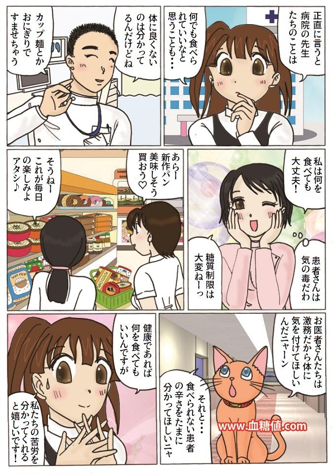 医師たちと糖尿病患者の漫画