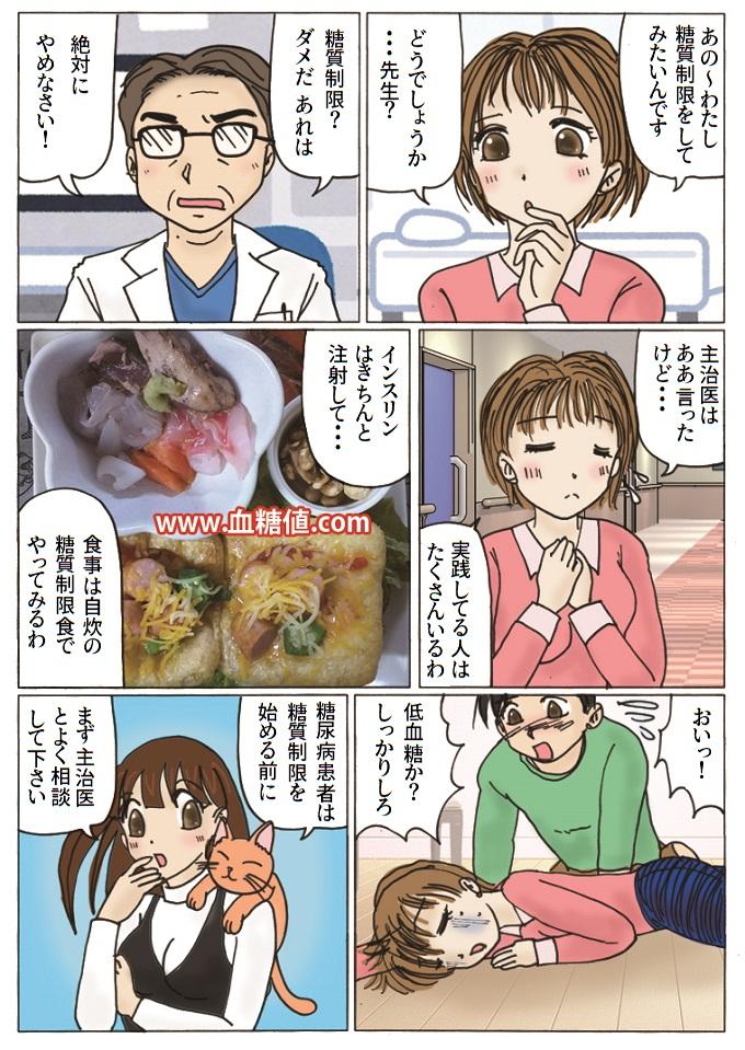 主治医の許可を得ずに糖質制限を始めてしまった糖尿病患者の漫画