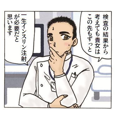 イケメンの糖尿病専門医