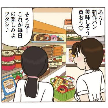 病院の売店でパンを選ぶ看護師さんたち