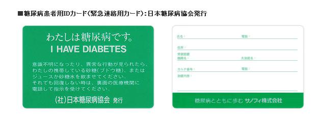 糖尿病患者用IDカード(緊急連絡用カード)