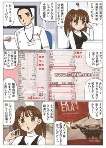 糖尿病内科