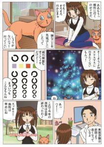2019年12月眼科受診の記録の漫画