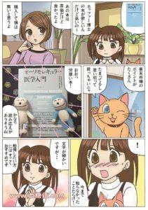 オーソモレキュラー医学入門の紹介漫画