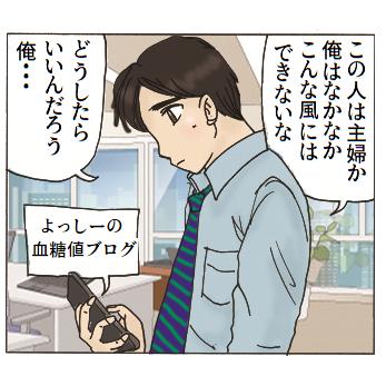 よっしーの血糖値ブログをスマホから見る男性会社員