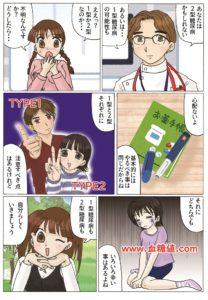 1型糖尿病と2型糖尿病の漫画