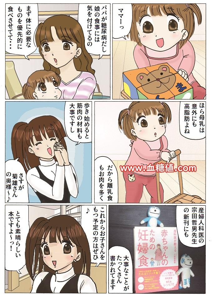 「産科医が教える赤ちゃんのための妊婦食」のレビュー漫画