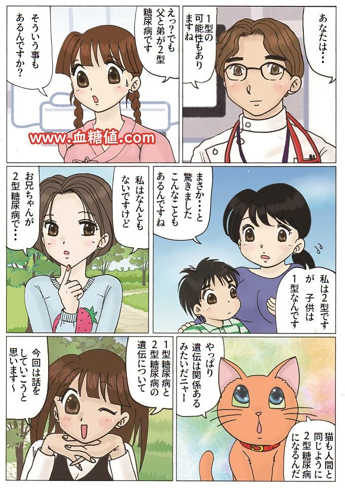 1型糖尿病と2型糖尿病の遺伝に関する漫画