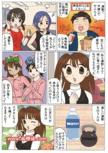 マグネシウム不足と糖尿病に関する内容の漫画