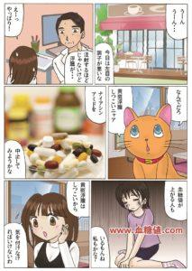 糖尿病黄斑浮腫はしつこいなという内容の漫画
