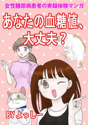 よっしーのブログ過去記事マンガ