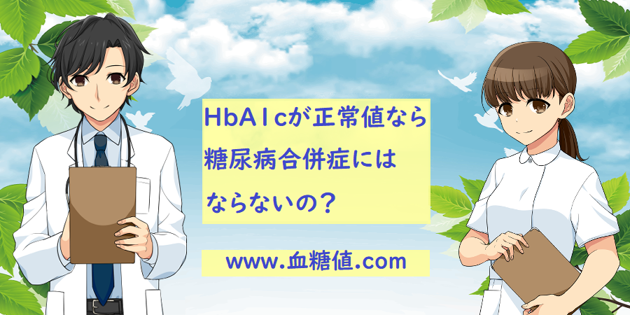 HbA1cが正常値なら絶対に糖尿病合併症にはならないのか