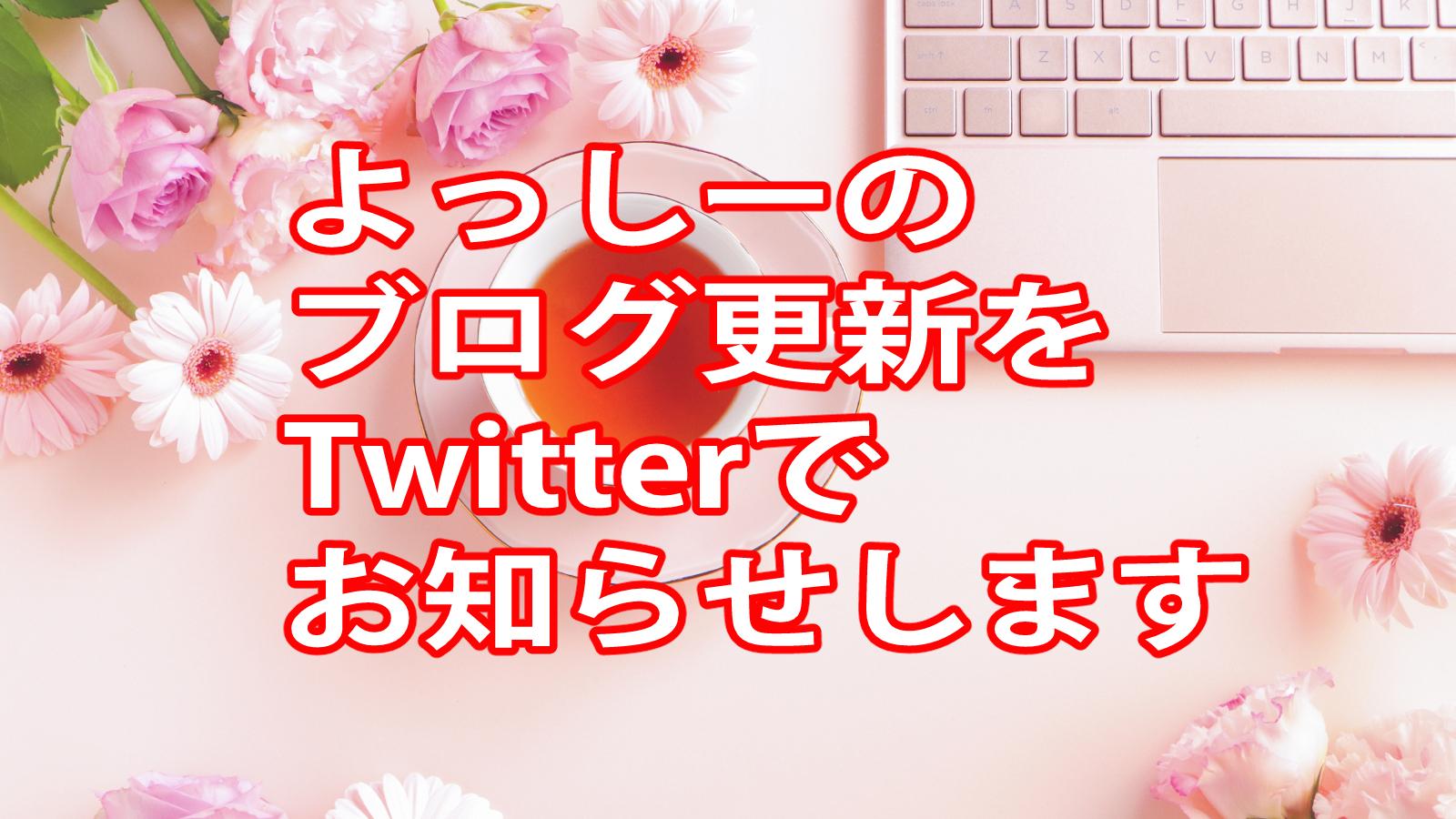 よっしーのブログの更新をTwitterでお知らせします