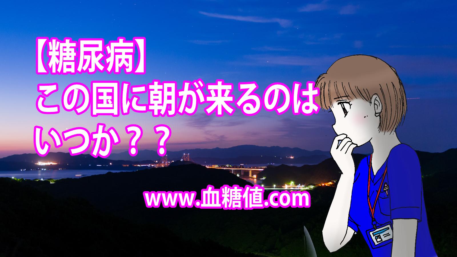 日本の糖尿病食事療法に朝は来るのか