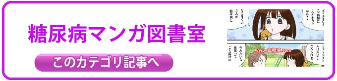 よっしーの糖尿病マンガ教室