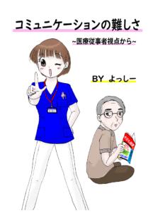 医療マンガ1ページ目