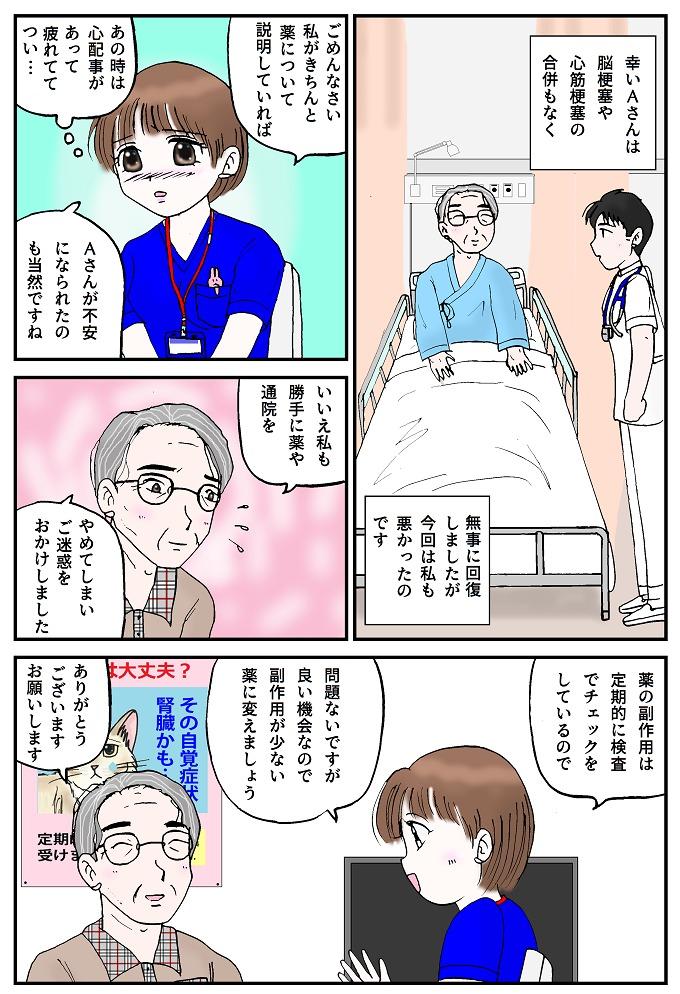 医療マンガ3ぺージ目