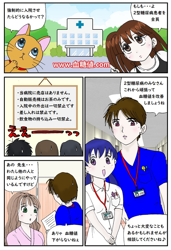 強制入院のマンガ1ページ