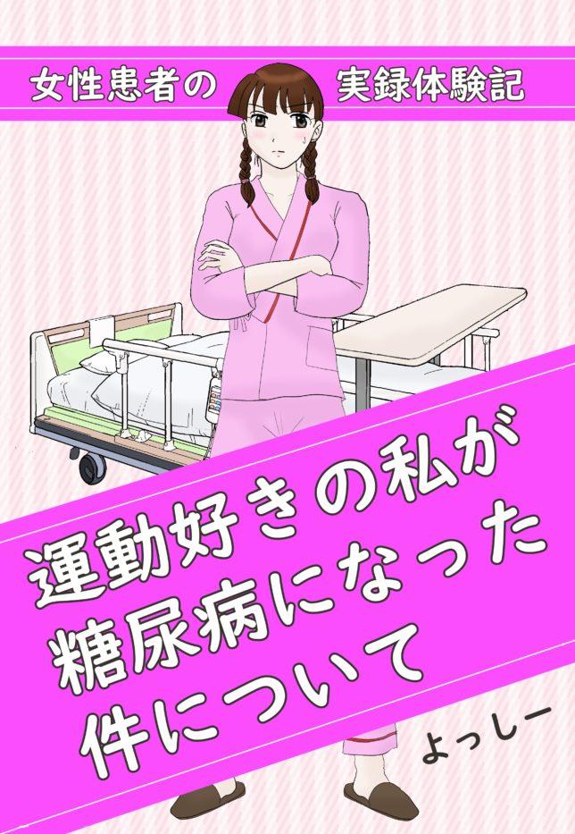 糖尿病マンガ表紙