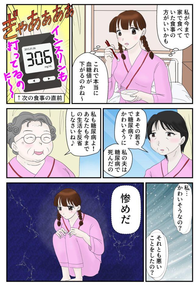 糖尿病マンガ9ページ目