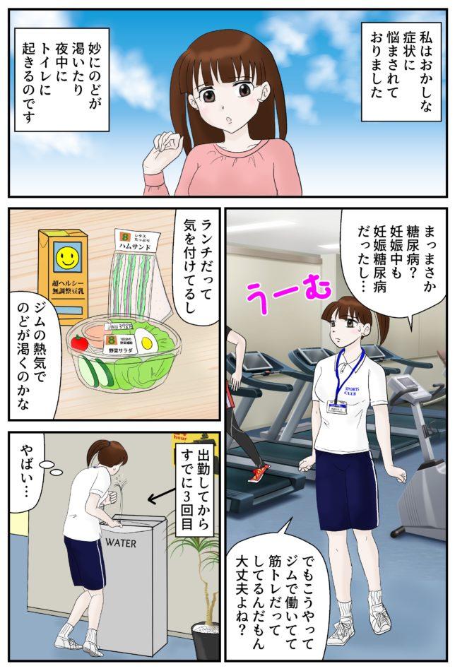 糖尿病マンガ1ページ目