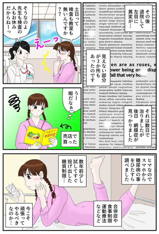 糖尿病マンガ13ページ目