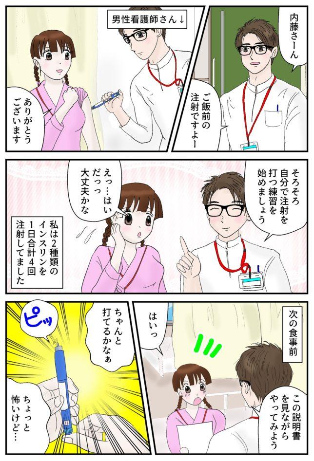 糖尿病マンガ14ページ目