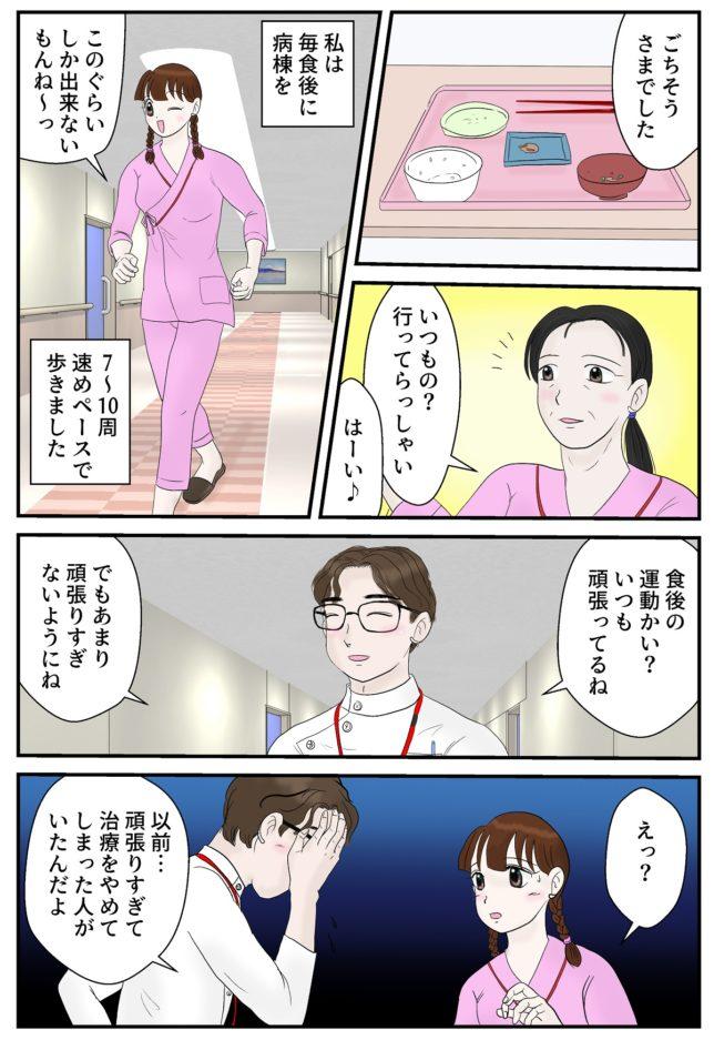 糖尿病マンガ18ページ目
