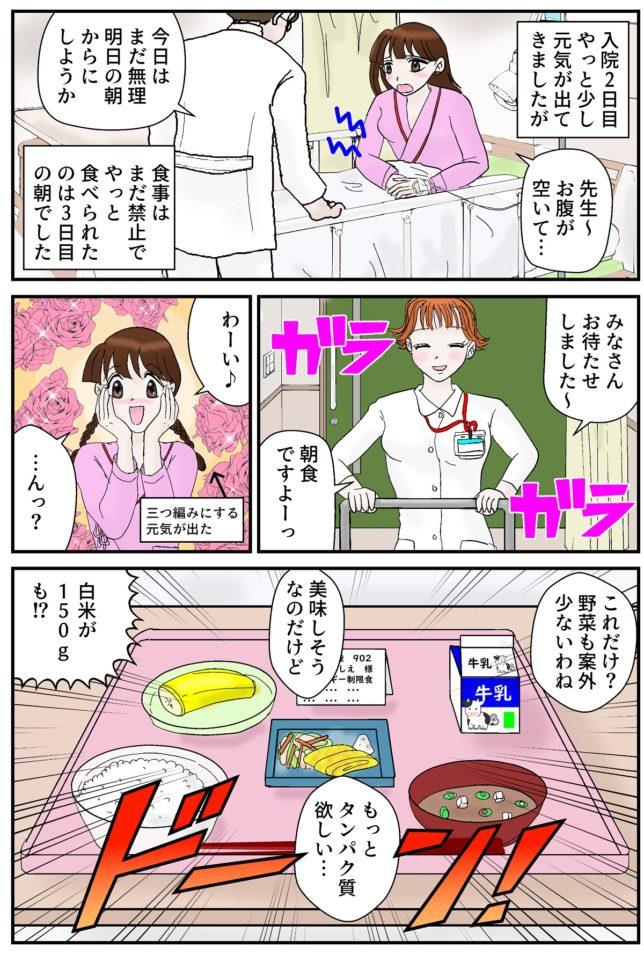 糖尿病マンガ8ページ目