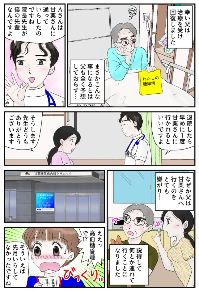 糖尿病マンガ4ページ目