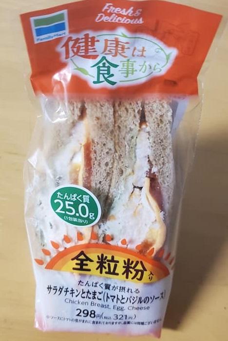 ファミマの全粒粉サンドイッチ
