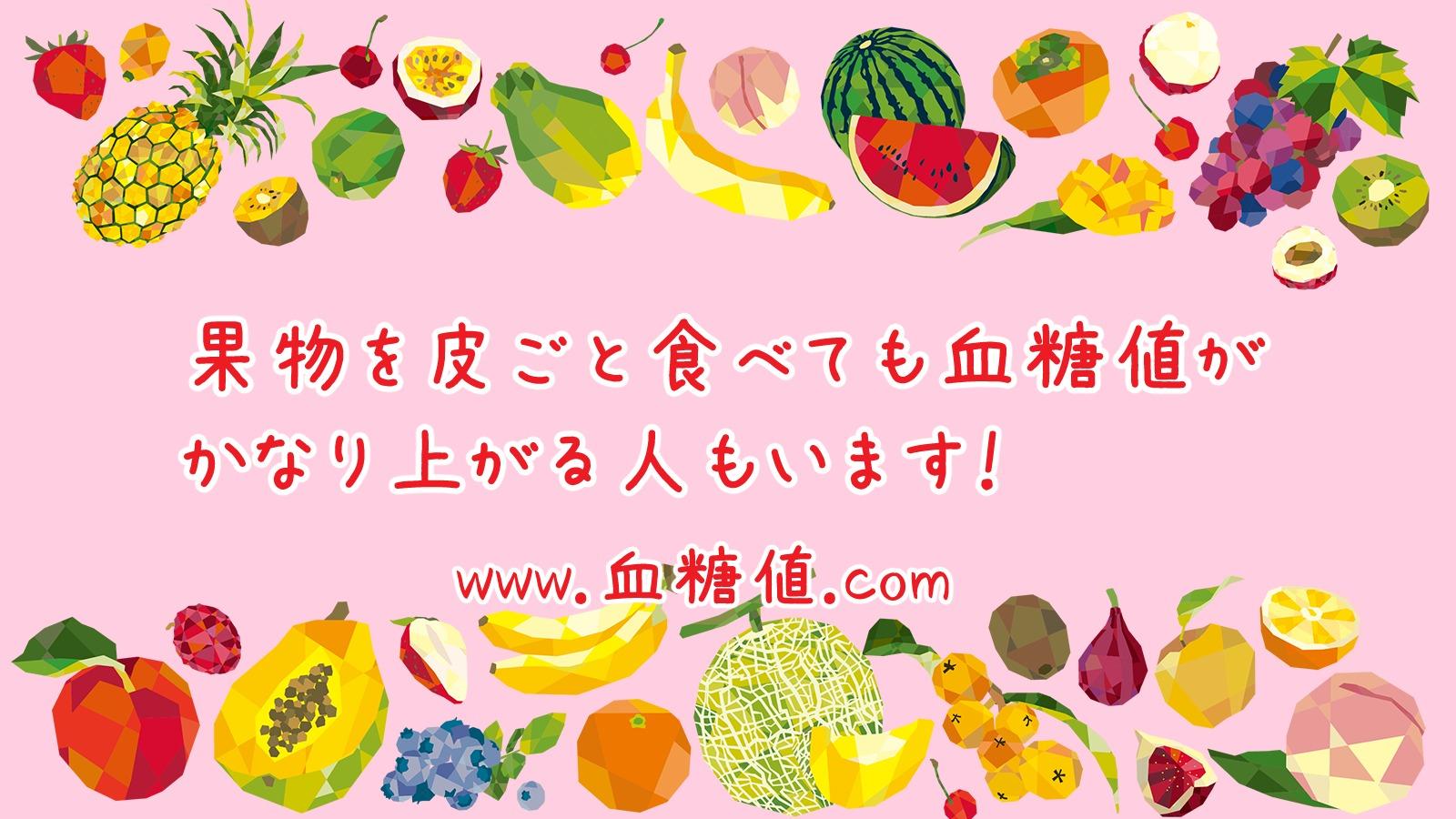 果物は糖尿病患者の血糖値を上げます