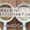 玄米食と糖尿病