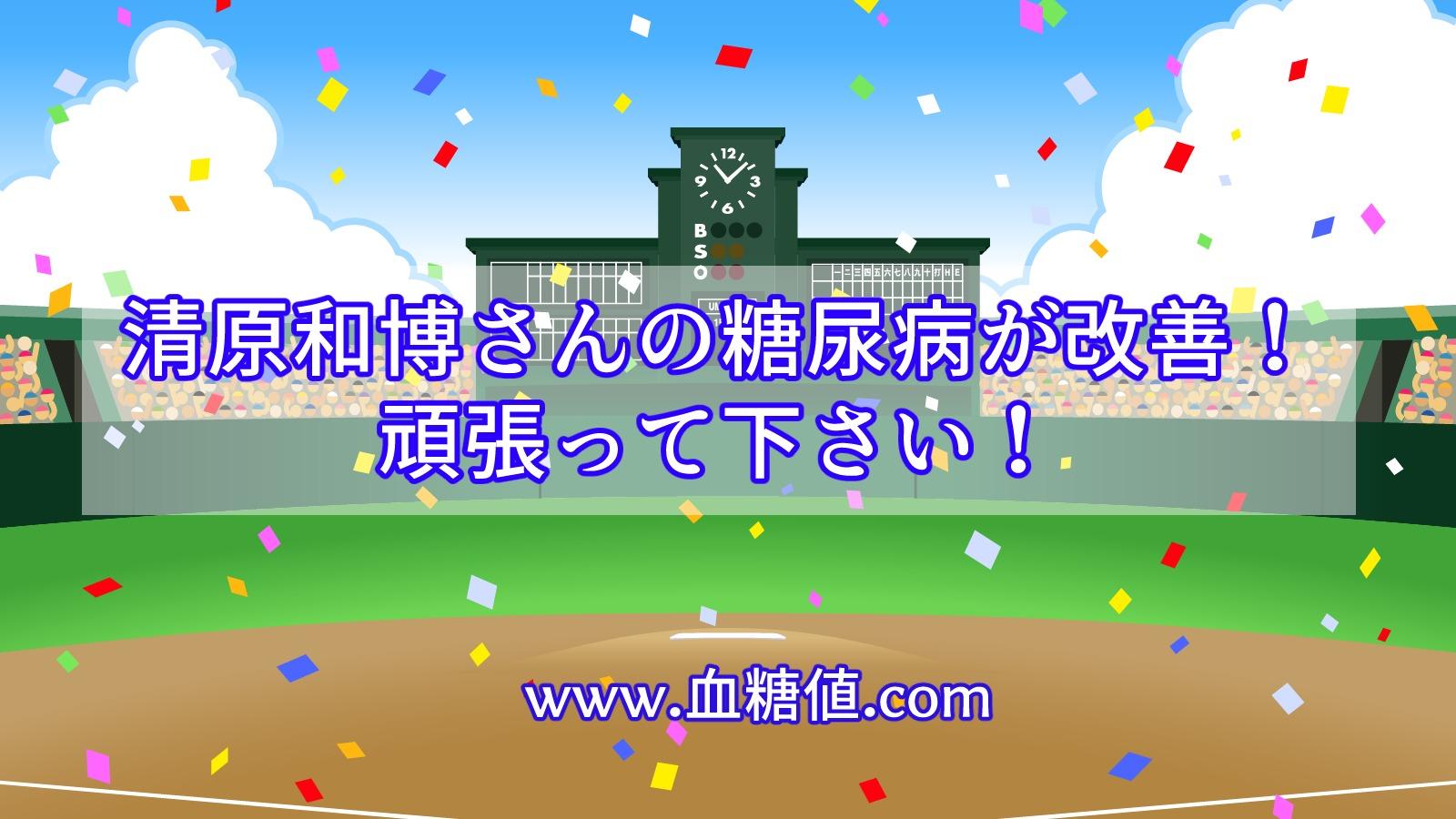 清原和博さんの糖尿病が改善