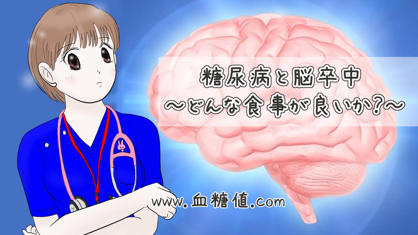糖尿病と脳卒中~どんな食事が良いか?~